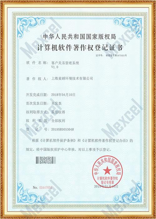 客户关系管理系统著作权证书