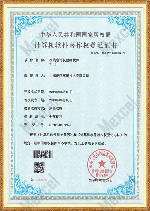 在线色谱仪数据软件著作权证书