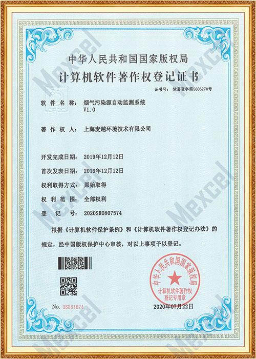 烟气污染源自动监测系统著作权证书