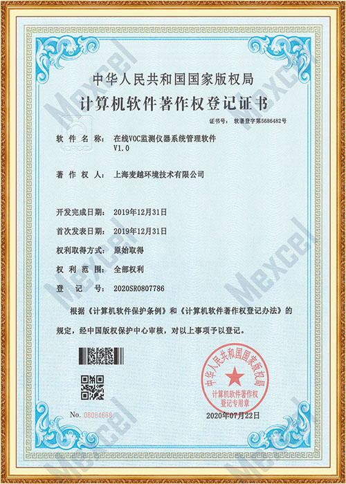 在线VOC监测仪器系统管理软件著作权证书