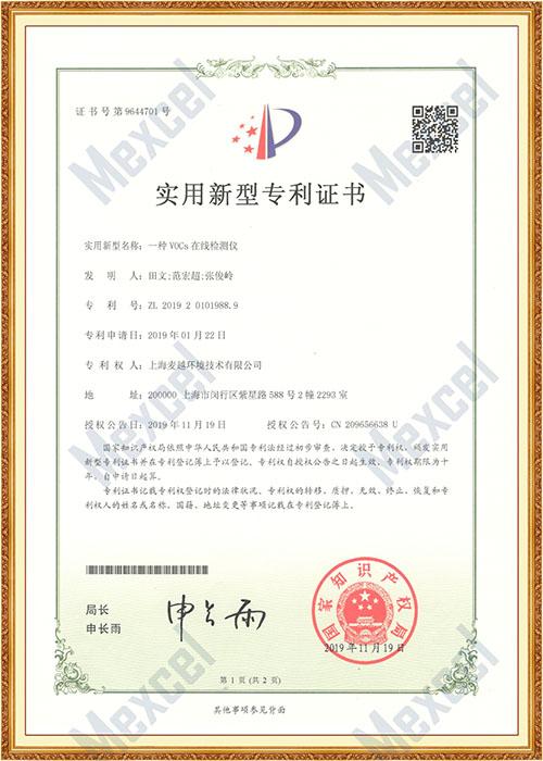 专利证书--一种VOCs在线检测仪