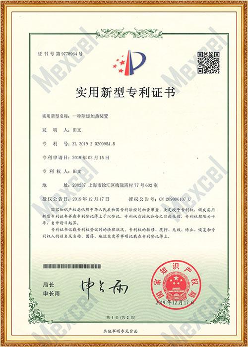 专利证书--一种除烃加热装置