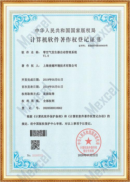 零空气发生器自动管理系统著作权证书
