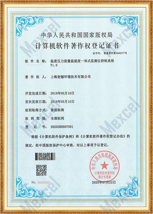 温湿度一体式监测仪控制系统著作权证书