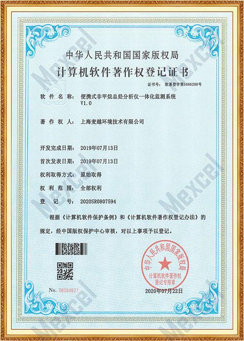 便携式非甲烷总烃分析仪监测系统著作权证书