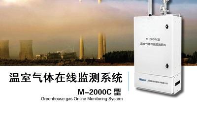 碳排放监测:CEMS-3000烟气排放连续监测系统