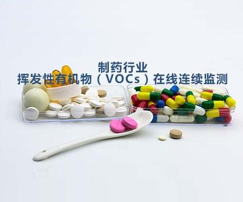 制药行业VOCs在线监测系统应用方案