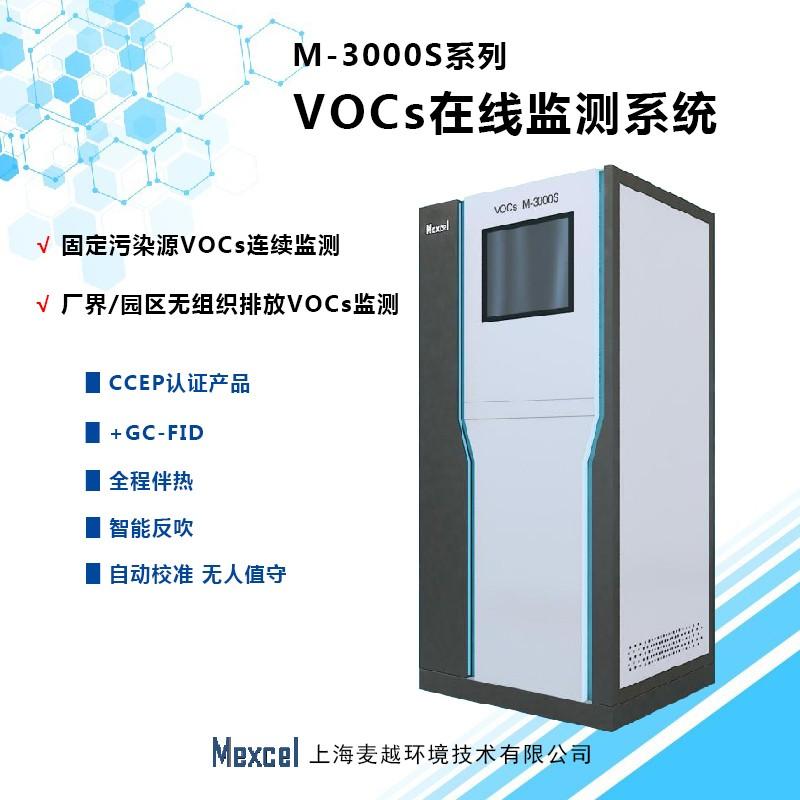 0VOC在线监测系统