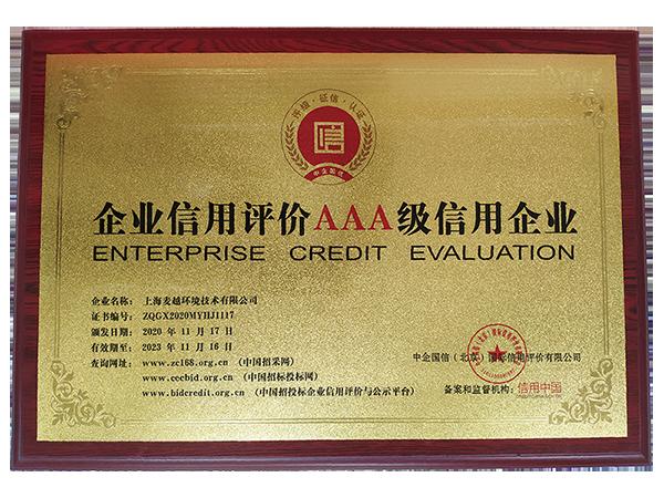 企业信用评价AAA级评价